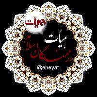 هیات رزمندگان اسلام